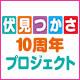 キーワードで動画検索 eromanga sensei - アニメ『エロマンガ先生』 最近(もっとも近い)のアニメをみんなで作ります 第2回