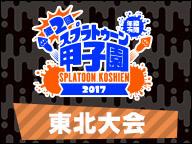 「第2回Splatoon甲子園」 東北地区大会 in イオンモール盛岡