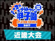「第2回Splatoon甲子園」 近畿地区大会 in イオンモールりんくう泉南
