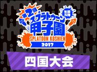 「第2回Splatoon甲子園」 四国地区大会 in イオンモール高松