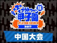 「第2回Splatoon甲子園」 中国地区大会 in イオンモール広島祇園