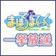 Video search by keyword まほろまてぃっく - ニコニコアニメスペシャル「まほろまてぃっく」全12話 一挙放送