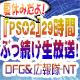 キーワードで動画検索 アーク - 『PSO2』29時間ぶっ通しチャレンジDFG&広報隊NT&ゲストあり