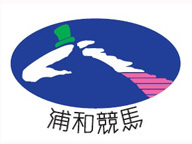 【競馬中継】浦和競馬