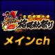 キーワードで動画検索 GODSGARDEN - ストリートファイター 公式全国大会 格闘秋祭り 予選1日目 《メインch》