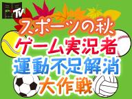 スポーツの秋 ゲーム実況者運動不足解消大作戦【闘TV】
