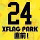 キーワードで動画検索 中の人 - XFLAG PARK直前!24時間ニコ生