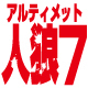 Video search by keyword ムサシ - アルティメット人狼7 supported by ファミ通.com
