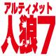 キーワードで動画検索 ムサシ - アルティメット人狼7 supported by ファミ通.com