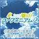 キーワードで動画検索 響け ユーフォニアム2 13 - 「響け!ユーフォニアム2」放送直前ニコ生スペシャル!