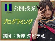 N予備校「プログラミング」公開授業