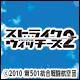 キーワードで動画検索 ブレイブウィッチーズ 12 - 【新シリーズ放送開始記念】「ストライクウィッチーズ2」全12話+「OVA」全3話 一挙放送