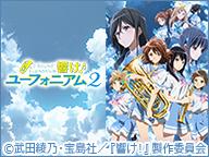 響け!ユーフォラジオ2 新春SP