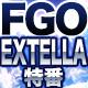 """キーワードで動画検索 MC - Fate/Grand Order カルデア放送局SP""""EXTELLA""""発売記念特番"""
