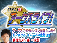 『PSO2 アークスライブ!』('17.10.7) ゲスト:高木友梨香