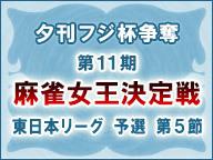 麻雀女王決定戦 東日本 予選