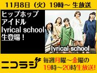 『BAROQUE』&『lyrical school』生登場!(火)ニコラジ[イヤフォン推奨]