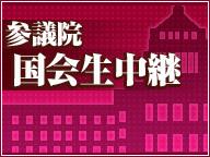 【参議院 国会生中継】~平成30年 2月14日 本会議~