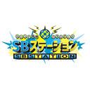 SBステーションVol.4(公開生放送)