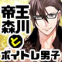 【生放送・森川智之出演】「帝王森川とボイトレ男子」ニコ生スペシャル