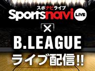 バスケ◇B.LEAGUE 川崎vs大阪