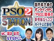 PSO2 STATION!