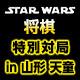 キーワードで動画検索 R2-D2 - スター・ウォーズ将棋 特別対局  『ローグ・ワン』公開直前