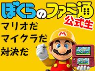 【3DSで見られる】ぼくらのファミ通公式生【闘TV】