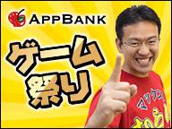 ポケモン、パズドラほかAppBankゲーム祭り