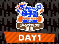「第2回Splatoon甲子園」 ジャンプフェスタ選抜 in 幕張メッセ DAY1