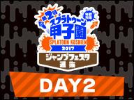 「第2回Splatoon甲子園」 ジャンプフェスタ選抜 in 幕張メッセ DAY2