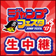 キーワードで動画検索 エルドライブ - 【ジャンプフェスタ2017】ジャンプスーパーステージ「ハイキュー!!」生中継