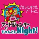 アートジャンキーのちゃんとしNight!~世紀のツーマン 混ぜるな危険の究極コラボより公開生放送!~