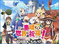 ニコニコアニメスペシャル「この素晴らしい世界に祝福を!」全10話 一挙放送