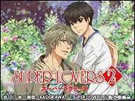 SUPER LOVERS 2 6話