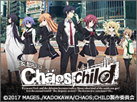 CHAOS;CHILD 5話