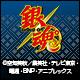 キーワードで動画検索 銀魂 1 - 新春アニメスペシャル「銀魂°」266話~316話 一挙放送