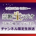 鳥海浩輔・安元洋貴◆禁断生ラジオ