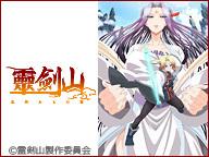 ニコニコアニメスペシャル「霊剣山 星屑たちの宴」全12話 一挙放送