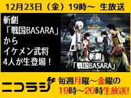 斬劇『戦国BASARA』から6名が生出演&『DECO*27』が生出演!ニコラジ金曜日