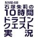 キーワードで動画検索 NMB48 僕以外の誰か - NMB48 石塚朱莉 10時間 ドラゴンクエスト実況〜YNN裏放送〜