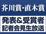 第156回 芥川賞・直木賞発表&受賞者記者会見 生放送