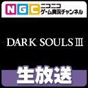 NGC『DARK SOULS III』生放送