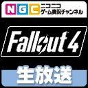 NGC『Fallout 4』