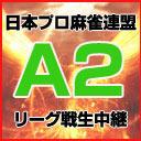 【麻雀】鳳凰戦 A2リーグ