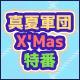 キーワードで動画検索 乃木坂46 サヨナラの意味 - 乃木坂46 真夏さんリスペクト軍団全員生出演クリスマス特番