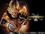 牙狼<GARO>-GOLD STORM-翔 一挙