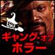 キーワードで動画検索 death note 11 - ハロウィン海外ホラー特集 映画「ギャング・オブ・ホラー」鑑賞会