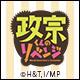 キーワードで動画検索 政宗くんのリベンジ - 「政宗くんのリベンジ」2話上映会