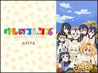 アニメ「けものフレンズ」ニコ生特番『第10回けものフレンズアワー』